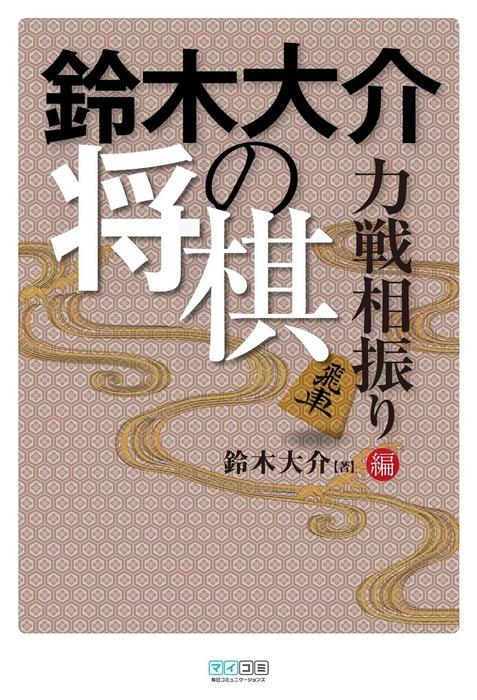 鈴木大介の将棋 力戦相振り編拡大写真