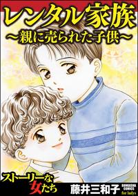 レンタル家族~親に売られた子供~-電子書籍