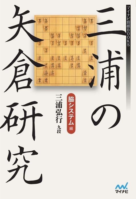 三浦の矢倉研究 脇システム編拡大写真