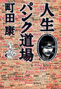 人生パンク道場-電子書籍