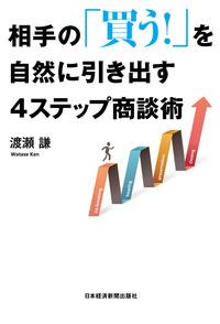 相手の「買う!」を自然に引き出す4ステップ商談術-電子書籍