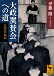 大政翼賛会への道 近衛新体制-電子書籍