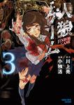 人狼ゲーム(3)-電子書籍