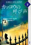 カッコウの呼び声(下) 私立探偵コーモラン・ストライク-電子書籍