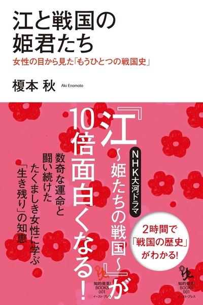 江と戦国の姫君たち-電子書籍
