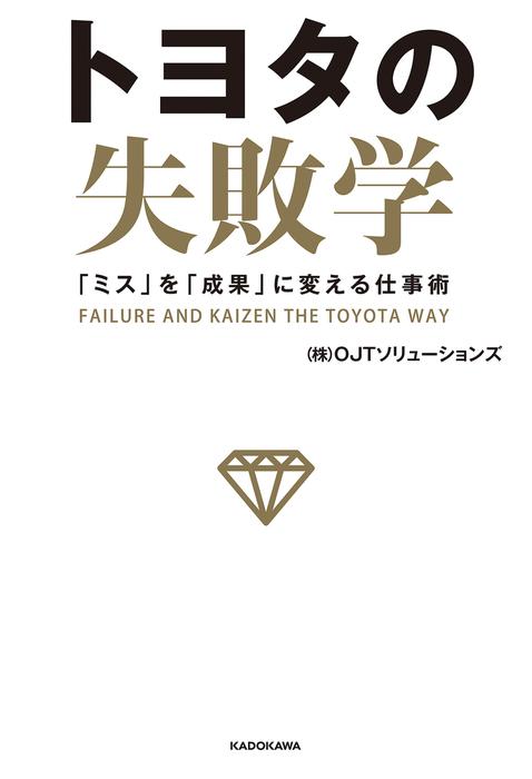 トヨタの失敗学 「ミス」を「成果」に変える仕事術-電子書籍-拡大画像