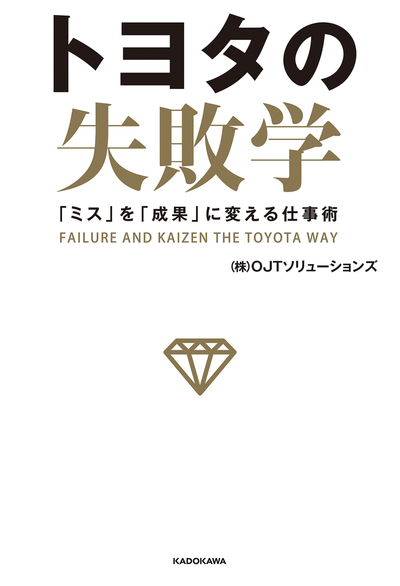 トヨタの失敗学 「ミス」を「成果」に変える仕事術-電子書籍