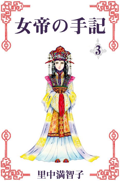 女帝の手記 3巻-電子書籍-拡大画像