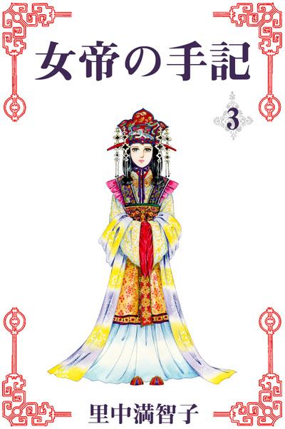 女帝の手記 3巻-電子書籍