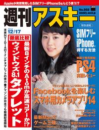 週刊アスキー 2013年 12/17号