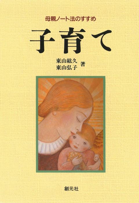 子育て 母親ノート法のすすめ拡大写真