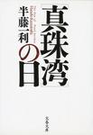 [真珠湾]の日-電子書籍