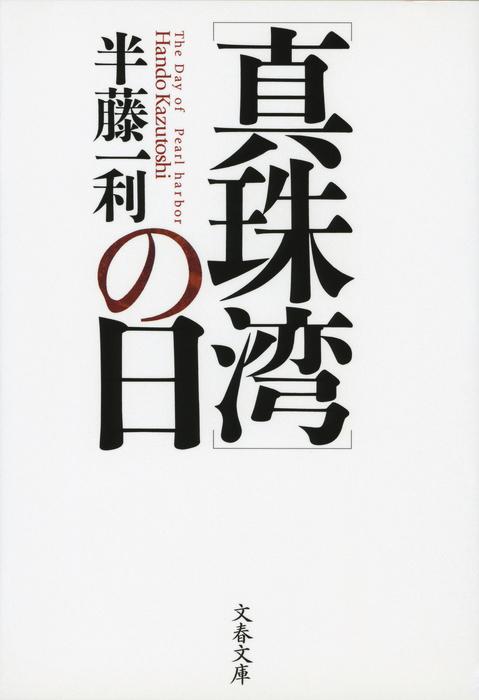 [真珠湾]の日-電子書籍-拡大画像