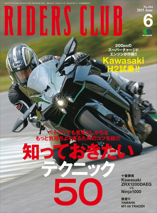 RIDERS CLUB 2015年6月号 Vol.494拡大写真
