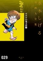 「ゲゲゲの鬼太郎 水木しげる漫画大全集」シリーズ