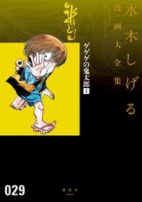ゲゲゲの鬼太郎 水木しげる漫画大全集(1)