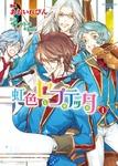虹色セプテッタ(1)-電子書籍