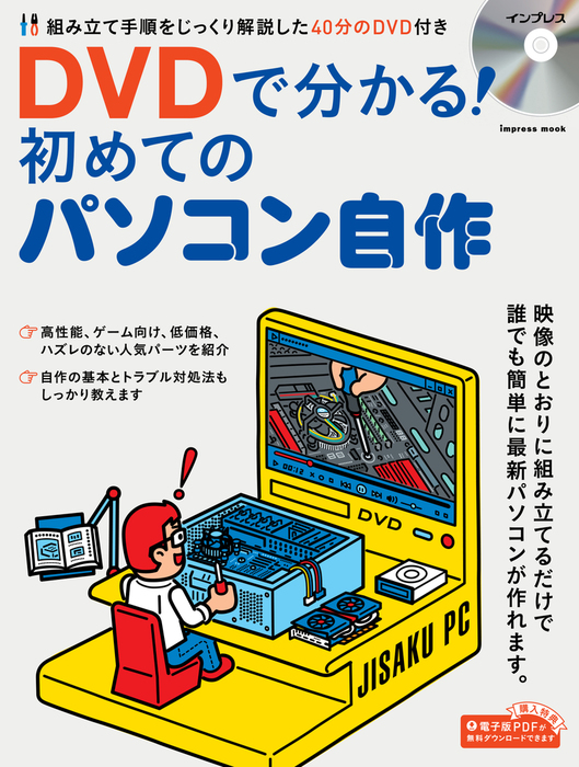 【動画ダウンロード権付】DVDで分かる! 初めてのパソコン自作拡大写真