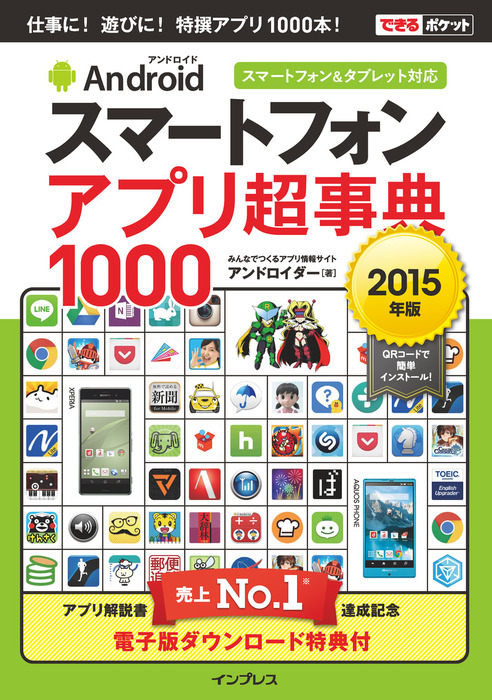 できるポケット Androidスマートフォン アプリ超事典1000[2015年版] スマートフォン&タブレット対応-電子書籍-拡大画像