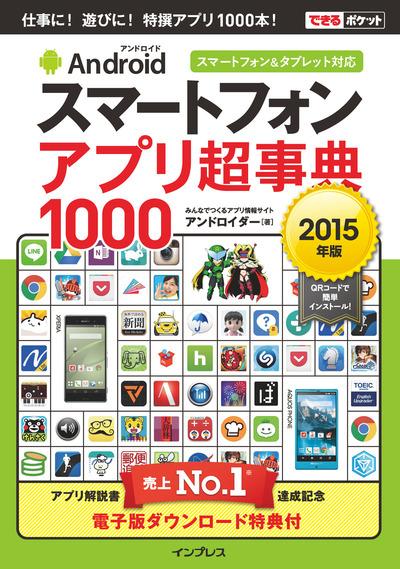 できるポケット Androidスマートフォン アプリ超事典1000[2015年版] スマートフォン&タブレット対応-電子書籍