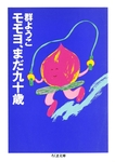 モモヨ、まだ九十歳-電子書籍