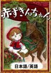 赤ずきんちゃん 【日本語/英語版】-電子書籍