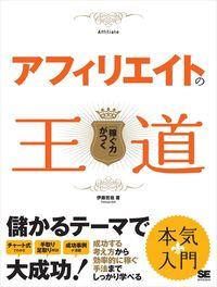アフィリエイトの王道-電子書籍