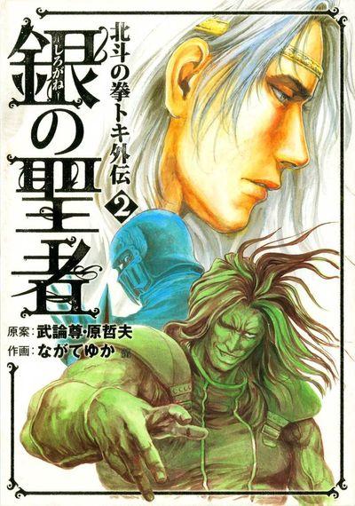 銀の聖者 北斗の拳 トキ外伝 2巻-電子書籍
