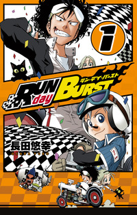 RUN day BURST 1巻
