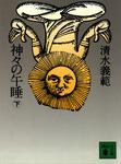 神々の午睡(下)-電子書籍