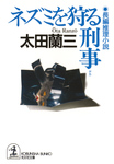 ネズミを狩る刑事(デカ)-電子書籍