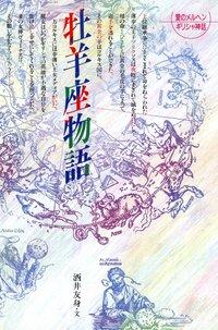 牡羊座物語-電子書籍