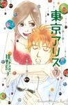 東京アリス(7)-電子書籍