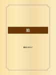 鮨-電子書籍