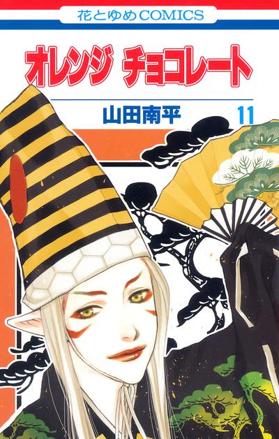 オレンジ チョコレート 11巻-電子書籍