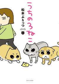うちの3ねこ(3)