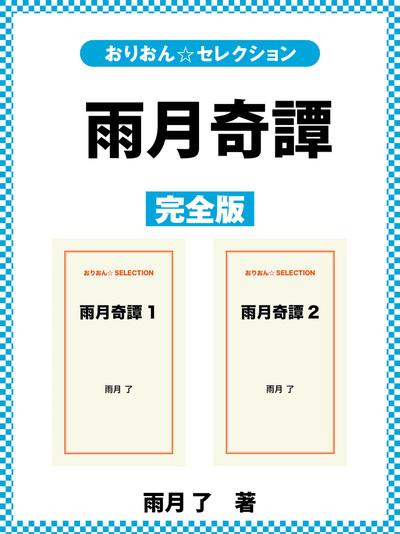 雨月奇譚 完全版-電子書籍