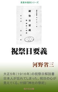 祝祭日要義-電子書籍