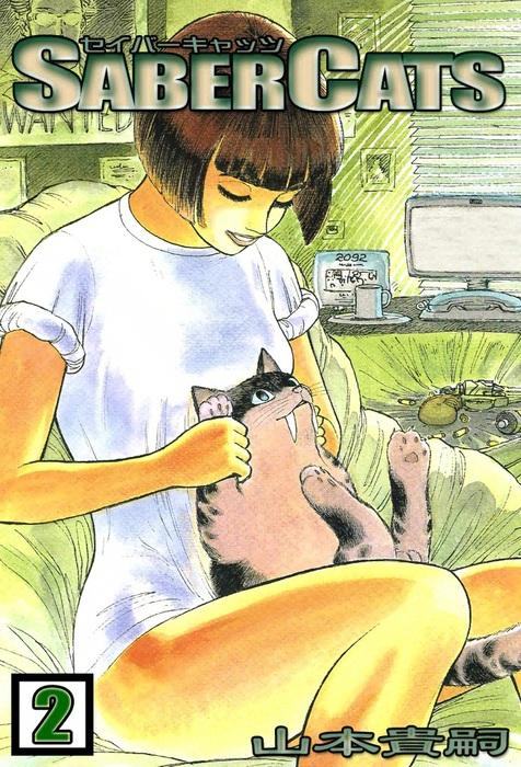 SABER CATS (2)拡大写真