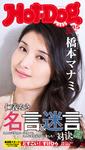 Hot-Dog PRESS (ホットドッグプレス) no.85 大人女子VS40オヤジ 仁義なき名言&迷言対決-電子書籍