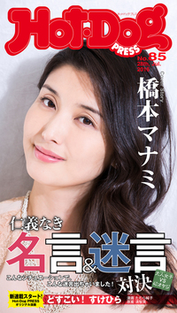Hot-Dog PRESS (ホットドッグプレス) no.85 大人女子VS40オヤジ 仁義なき名言&迷言対決