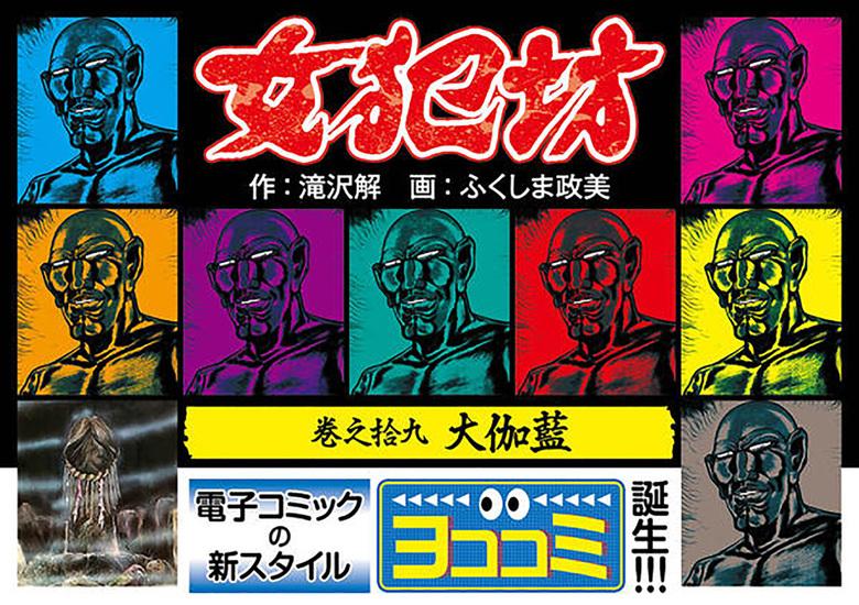 【ヨココミ】女犯坊(19)-電子書籍-拡大画像