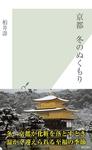 京都 冬のぬくもり-電子書籍