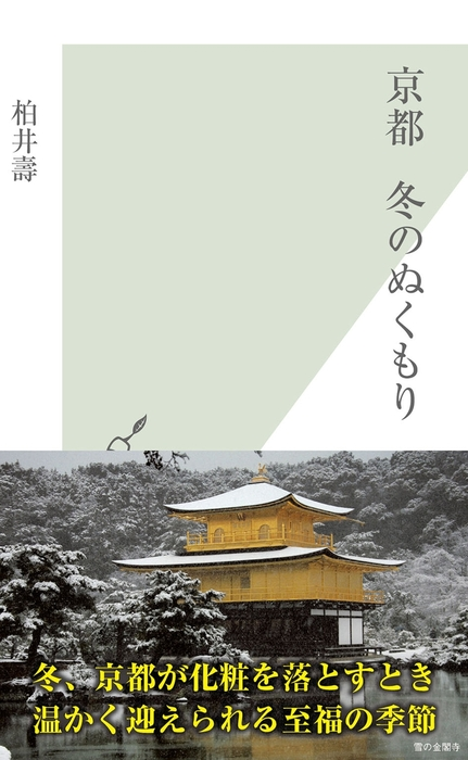 京都 冬のぬくもり拡大写真