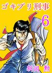 ゴキブリ刑事 6-電子書籍