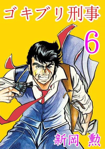 ゴキブリ刑事 (6)-電子書籍