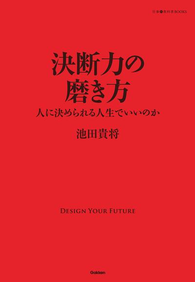 決断力の磨き方 人に決められる人生でいいのか-電子書籍