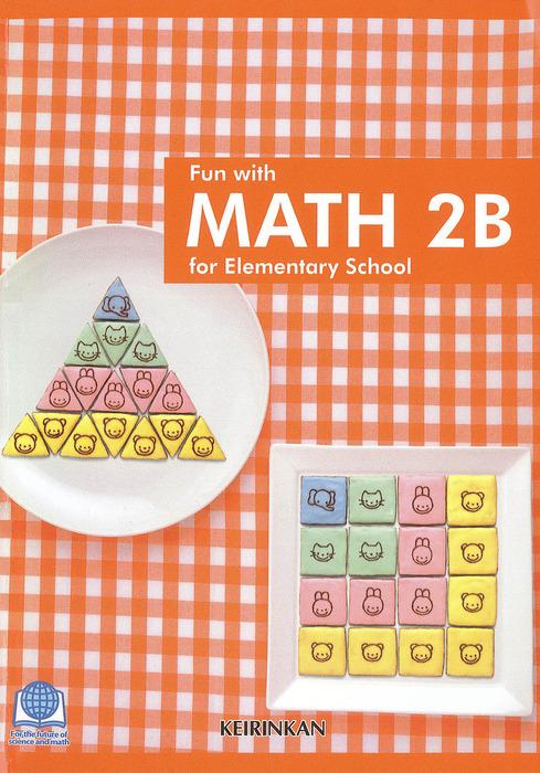 Fun with MATH 2B for Elementary School-電子書籍-拡大画像