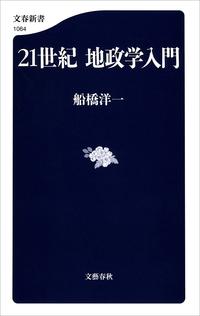 21世紀 地政学入門-電子書籍