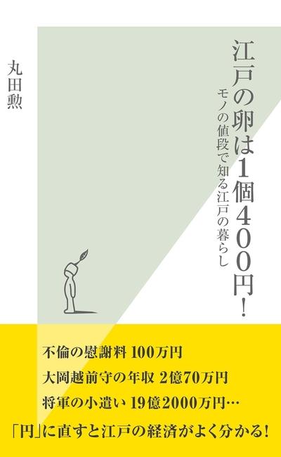 江戸の卵は1個400円!~モノの値段で知る江戸の暮らし~-電子書籍